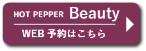 hot pepper beautyでのご予約
